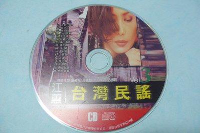 紫色小館78-7---------江蕙-台灣民歌3