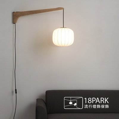 【18Park】清新木藝  Leisurely arashi [ 悠蘭壁燈-L ]