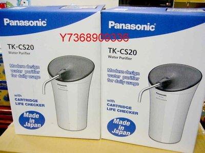現貨供應*日本製~Panasonic國際【TK-CS20】桌上型淨水器、PJ-6RF後續機種...可自取..!