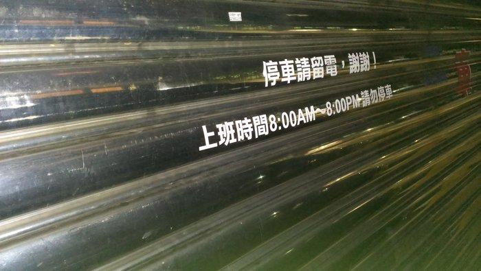 鐵門貼字 玻璃門貼字 電腦割字 防撞貼紙 營業時間  車庫 門前 請勿停車