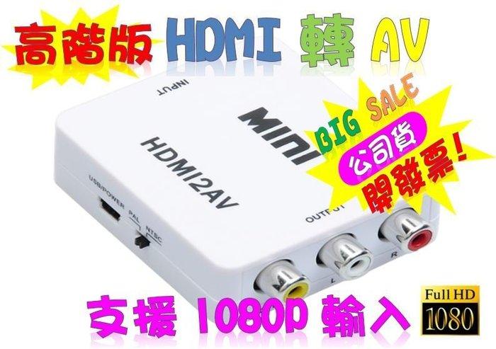 送 HDMI線 支援1080P輸入 PS3 PS4 小米盒子 HDMI轉AV HDMI av ANYCAST MHL