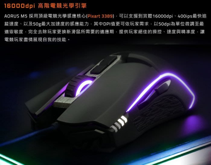 高雄市耗材填充供印站 .☆ AORUS M5 RGB 頂級煥彩 遊戲光學滑鼠