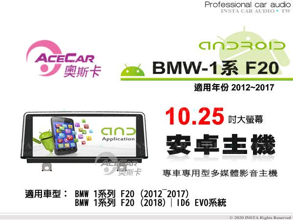 音仕達汽車音響 ACECAR 奧斯卡【BMW 1系列 F20】2012~2017年 10.25吋螢幕 安卓多媒體主機
