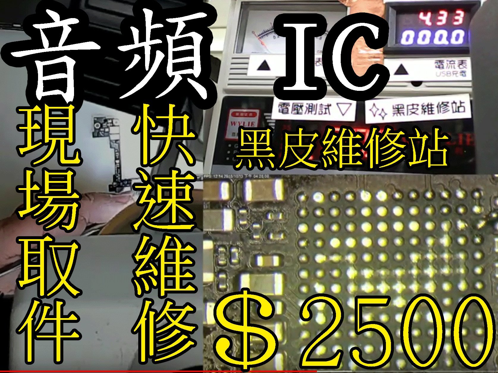 【黑皮維修站】iPhone 7 / 7 Plus 音頻IC故障維修(開機慢 無法擴音 無法錄音)30分鐘內取件超快速維修