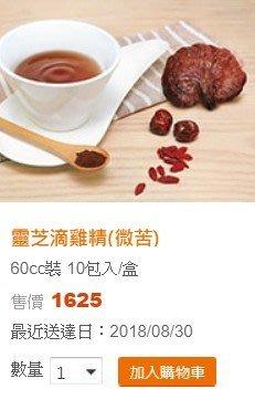 【丫頭的賣場】田原香滴雞精 82折代購 靈芝滴雞精(微苦)10入 1373元冷凍含運 (可門市自取與宅配同價)