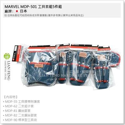 【工具屋】*含稅* MARVEL MDP-501 工具套組5件組 塔氟龍 腰帶 起子 鉗套 工具袋 水電工事 電工作業