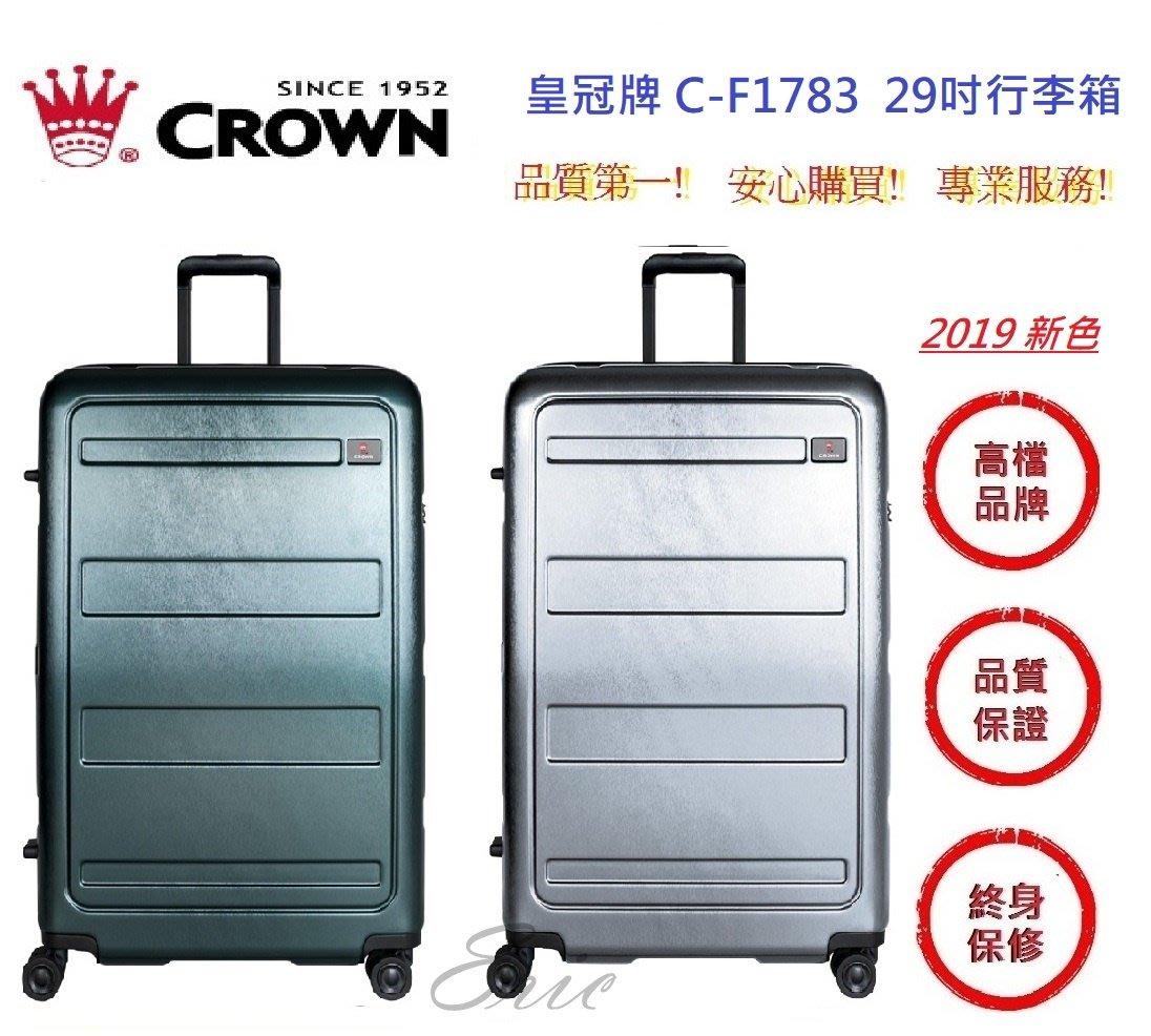 CROWN 皇冠牌 C-F1783 29吋行李箱【E】拉鍊拉桿箱 旅遊箱 商務箱 行李箱 旅行箱(兩色)