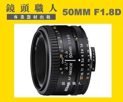 ☆鏡頭職人 ☆( 鏡頭出租 相機出租 DV出租 ) ::: Nikon AF 50MM F1.8D  台北 桃園