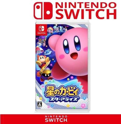 LOVE包膜~電玩店 任天堂 Nintendo Switch 星之卡比 新星同盟 卡比之星 中文版 公司貨