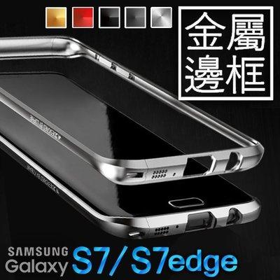 S7/S7 edge【薄型金屬邊框】極簡金屬風防撞包邊㊣高質感裸機首選