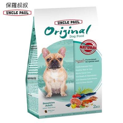 《 保羅叔叔田園生機狗食 》 低敏成犬-室內短鼻犬 (2kg)