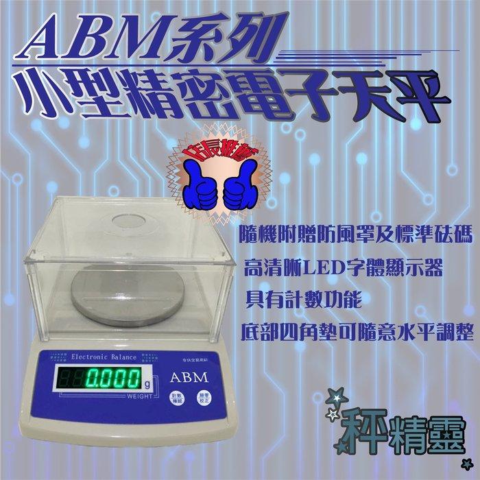 電子秤 精密天平 ABM-2000g x 0.01g 磅秤 珠寶秤--保固兩年【秤精靈】
