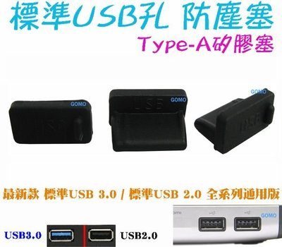 【標準USB孔 防塵塞/矽膠塞/防潮塞】桌上型電腦USB2.0筆電USB3.0平板電腦USB中控台汽車充行動電源隨身碟用