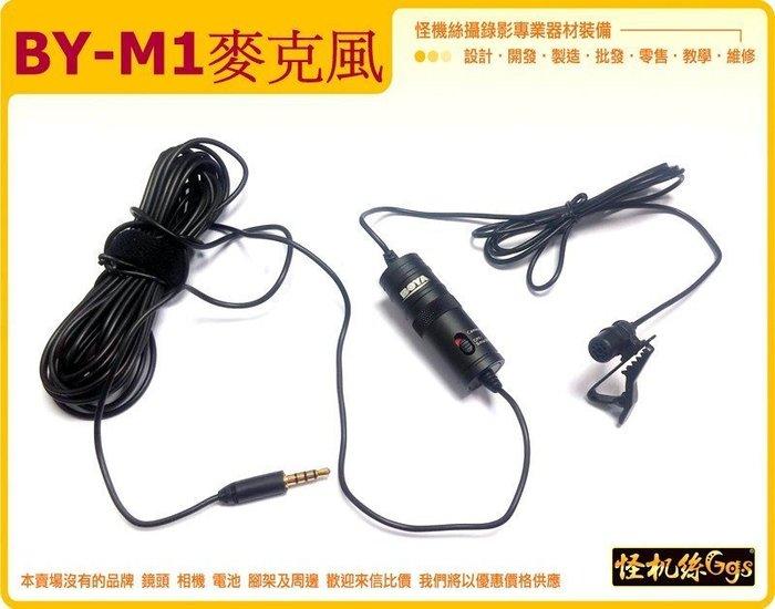 BOYA BY-M1 麥克風 領夾式 相機 手機 IPHONE 安卓 採訪 直播 麥 MINI MIC 6M 錄影 收音