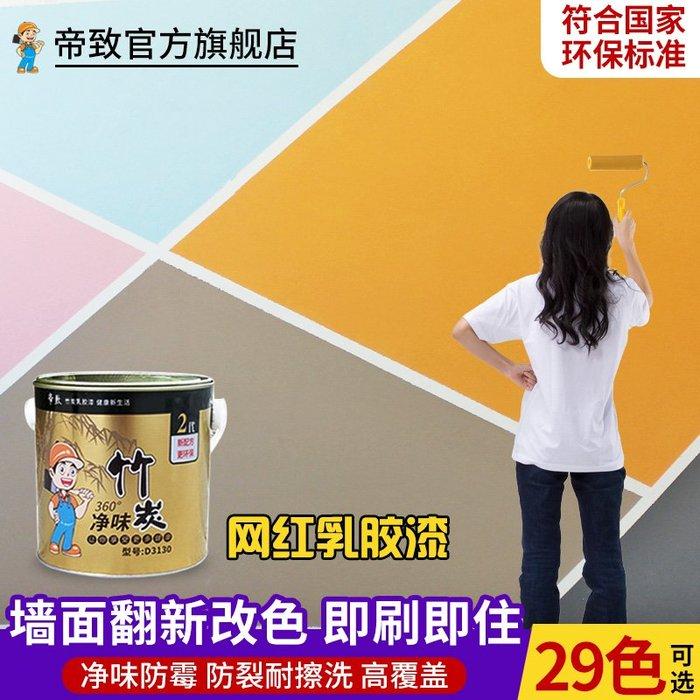 爆款熱賣-乳膠漆室內自刷墻小桶白色彩色黑色翻新墻面油漆涂料內墻粉刷家用