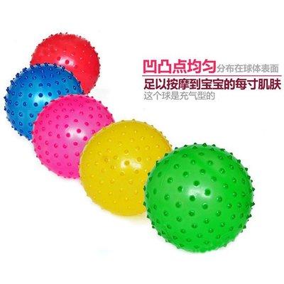 16cm 6吋 按摩球 小刺球 玩具球 健身球 瑜珈球 減肥球 韻律球 充氣球 訓練球 復健球 T0172