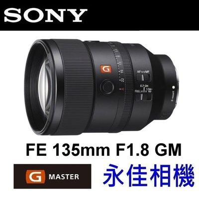 永佳相機_SONY FE 135mm F1.8 GM SEL135F18GM 【公司貨】可分期 1