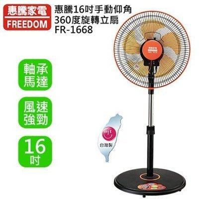 A-Q小家電 免運費 3台/組 惠騰 16吋 360度多功能 循環扇 電風扇 電扇 工業扇 工業立扇 FR-1668