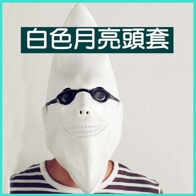白色月亮頭套 超大彎月頭套/頭罩/搞笑面具/戴墨鏡月亮人面具/舞會/派對/搞怪/cosplay/惡作劇 現貨 U58