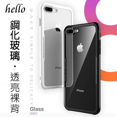 9H鋼化玻璃背蓋+矽膠邊框 4.7 IPhone 7/8 i7/i8 玻璃透明手機殼 高透玻璃背板保護殼 透亮裸背 全包