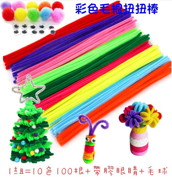 【小太陽玩具屋】彩色毛根扭 扭棒100根 幼兒園手工製作材料 DIY創意益智毛毛蟲玩具 9021