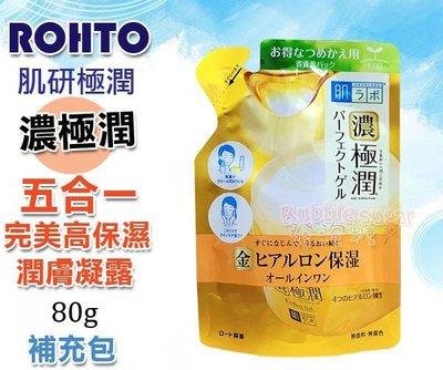 ☆發泡糖 ROHTO 肌研  濃極潤 五合一 完美保濕潤膚凝露 特濃保濕 補充包80g  特價350 超取/店取