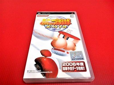 ㊣大和魂電玩㊣ PSP 實況野球 2006{日版}編號:N5---掌上型懷舊遊戲