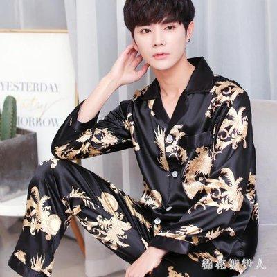 睡衣 男款長袖睡衣男士絲綢絲質男冰絲薄款家居服套裝韓版秋季flb306
