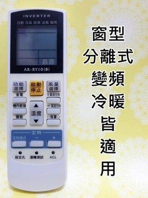 富士通冷氣遙控器 適用 AR-AB33 JE12 JE15 CG4 CG2 JW2 SA7 WS3 AR-DJ4 DJ6 台南市