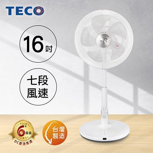 【全新含稅附發票】TECO 東元 16吋DC微電腦遙控立扇 XA1673BRD 風扇 電風扇 (非聲寶 奇美 國際牌)