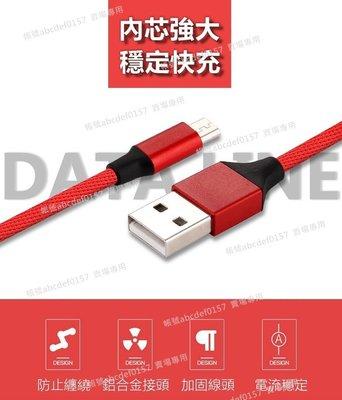 【現貨】200公分 安卓Micro USB 鋁合金 直頭 快充編織線 尼龍編織充電線 傳輸線 閃充 數據線 可達2A