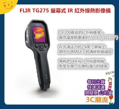 開發票【3C潮流 台北】FLIR TG275 螢幕式 IR 紅外線熱成像點溫槍 紅外線熱顯像儀 公司貨