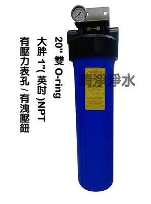 """【清淨淨水店】20英吋單道大胖,白鐵吊片帶壓力表(雙O-ring藍瓶黑蓋,1"""" NPT只賣1200元/支。"""