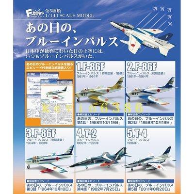 東京都-F-TOYS 1/144 Blue Impulse 噴射機收藏(全5種)日版 F-86F.T-2.T-4..現貨