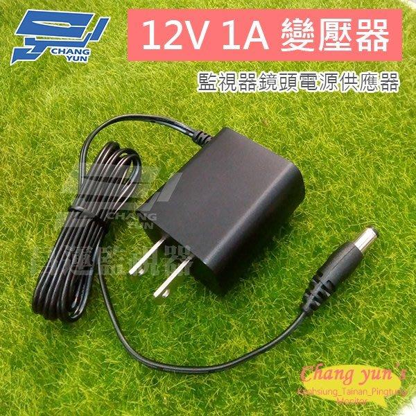 DVE 帝聞 DC12V 1A 監控通用電源 監視器攝影機變壓器 現貨供應