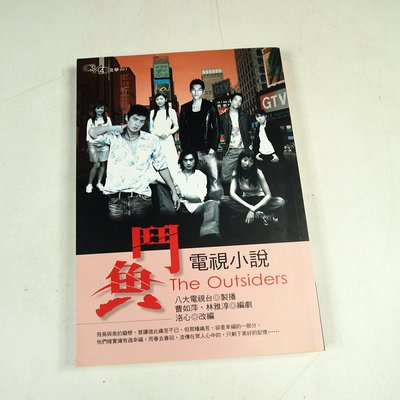【懶得出門二手書】《鬥魚電視小說》ISBN:9861241191│商周出版│八大電視台│七成新(32D14)