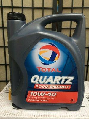 【TOTAL 道達爾】QUARTZ、7000、10W40、合成車用機油、5L/罐【歐洲進口】-單買區