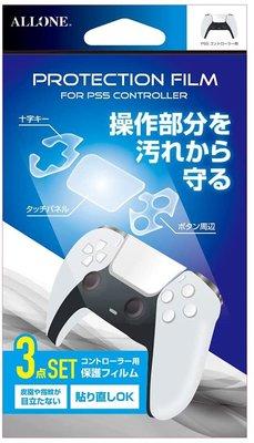 全新現貨 PS5周邊 日本ALLONE DS5 控制器的保護貼 十字鍵 按鈕區域 觸摸面板 防指紋【歡樂屋】