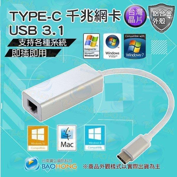 TYPE-C 3.1轉RJ45 千兆網卡 網路設備 台灣瑞昱晶片 蘋果MAC/微軟通用 外接網卡 台南PQS