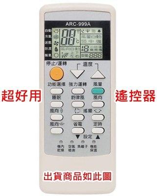 Hisense 海信冷氣遙控器    HITEC 海帝冷氣遙控器 海爾冷氣遙控器