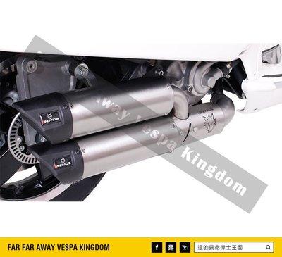 遠的要命偉士王國 Vespa 偉士牌 GTS/GTV/GT REMUS 排氣雙管 排氣管 改裝管 銀色