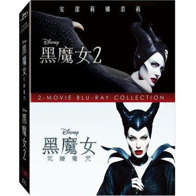 (全新未拆封)黑魔女 Maleficent 1+2 雙碟版套裝藍光BD(得利公司貨)限量特價