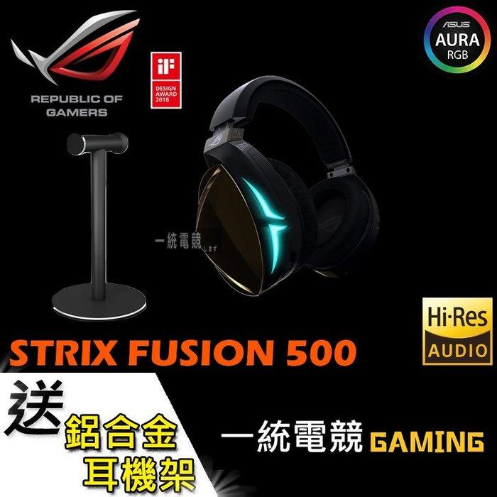 【一統電競】華碩 ASUS ROG STRIX FUSION 500 7.1 耳機麥克風 Hi-Fi