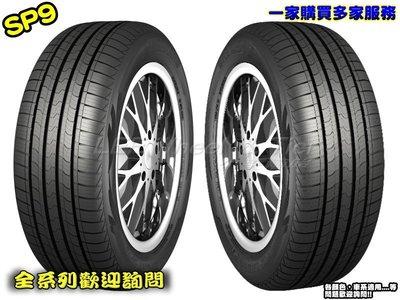【桃園 小李輪胎】NAKANG 南港輪胎 SP9 245-65-17 SUV 休旅車 胎 全系列 各規格 特價 歡迎詢價