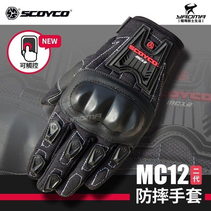 【新升級可觸控】 SCOYCO MC12 二代 防摔手套 短手套 可觸控螢幕 機車手套 硬殼護具 耀瑪騎士機車部品