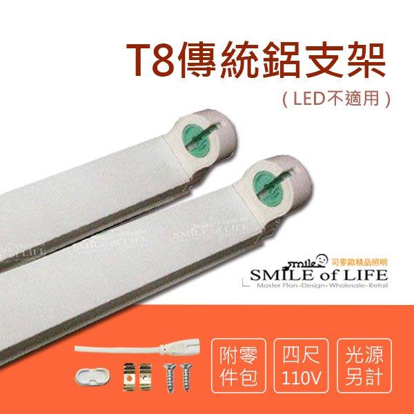 T8 傳統鋁支架燈座4尺(空台) 連續串接 CNS認證 簡單安裝 附零件 LED不適用 ☆司麥歐LED精品照明