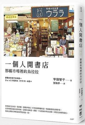 9789570848045 【大師圖書聯經出版】一個人開書店:那霸市場裡的烏拉拉
