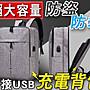 【容量升級!再送好禮!】充電包 防水包 防盜...