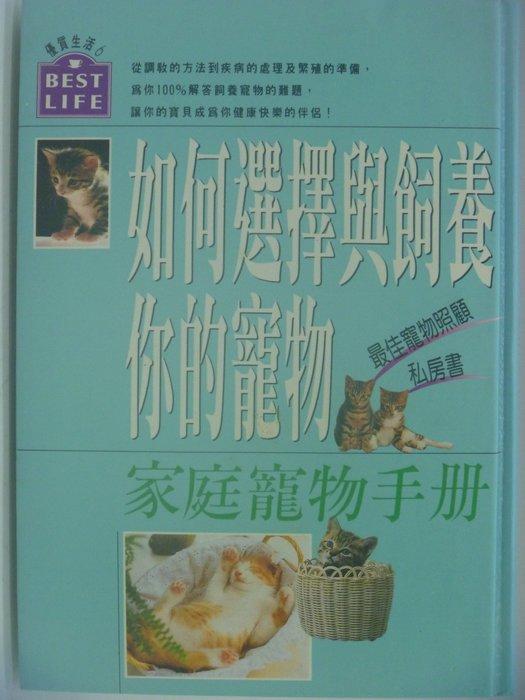 【月界二手書店】如何選擇與飼養你的寵物-家庭寵物手冊(精裝本)_方智出版_原價400 〖寵物〗CDH