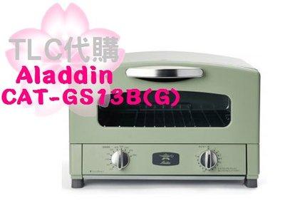 【TLC代購】Aladdin 阿拉丁 CAT-GS13B(G) 遠紅石墨烤箱 綠色 2019新款 ❀預購商品❀